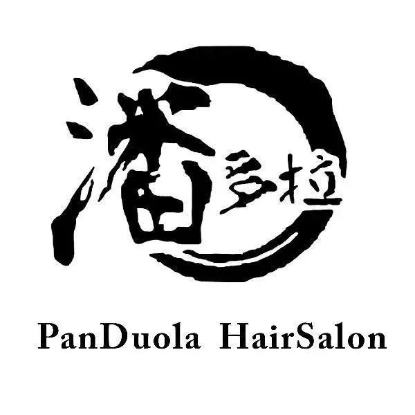 【上海】7店选用|188元抢购潘多拉Hair Salon单人定制烫/染套餐选1!风靡魔都的匠心剪发火热来袭!你还不打卡?!选用一线知名品牌,让秀发duang起来~