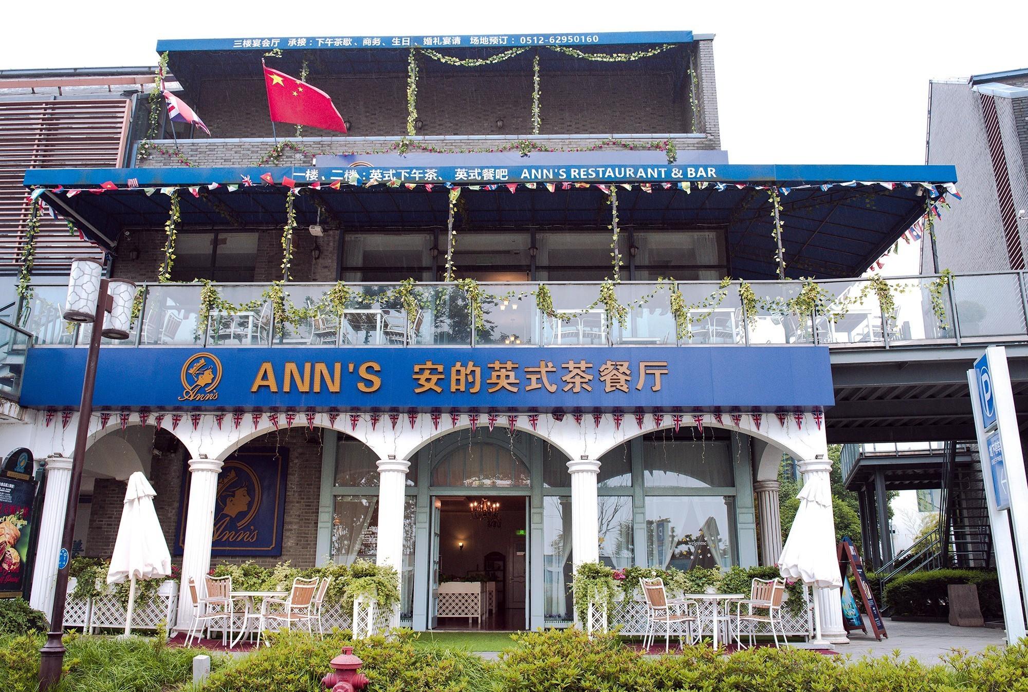 【苏州】李公堤 59.9元购ANN'S246元的双人下午茶套餐!正宗传统英式下午茶,为您带来爱与梦想的故事!有甜点有醇茶,有爱有故事,有书有朋友!